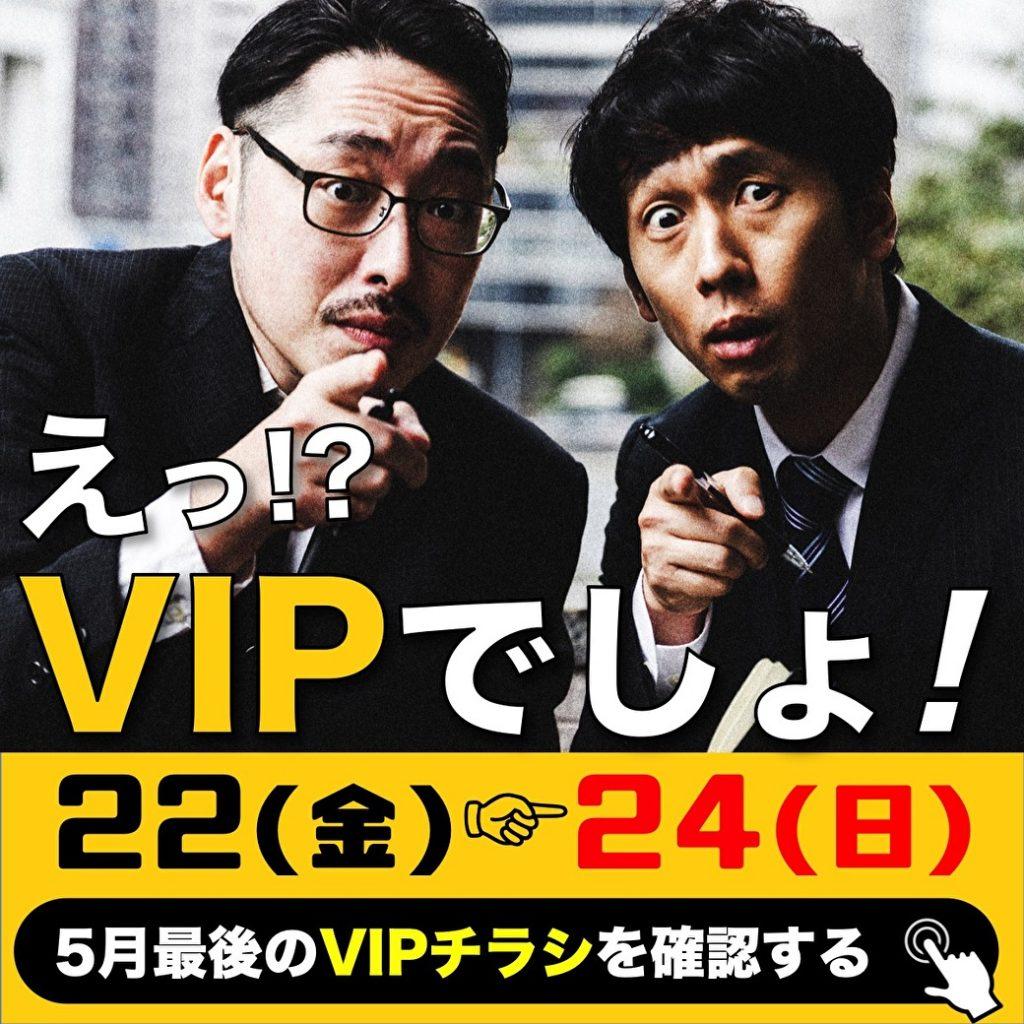 えっ!VIPでしょ!明日からお得始まる。