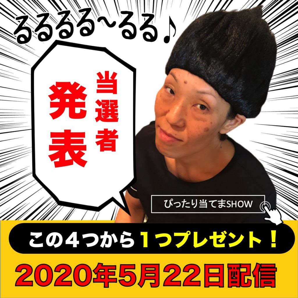 5月22日配信クイズ!当選者発表