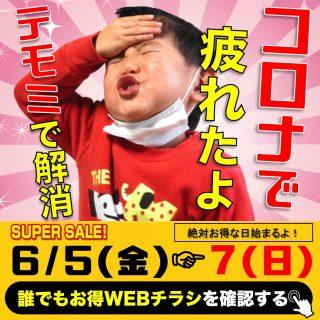 ●6月5日から7日まで!WEBチラシ開催