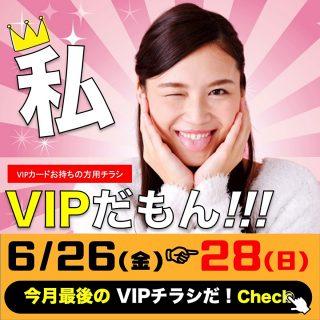 VIPだよーん!お得だよーん!