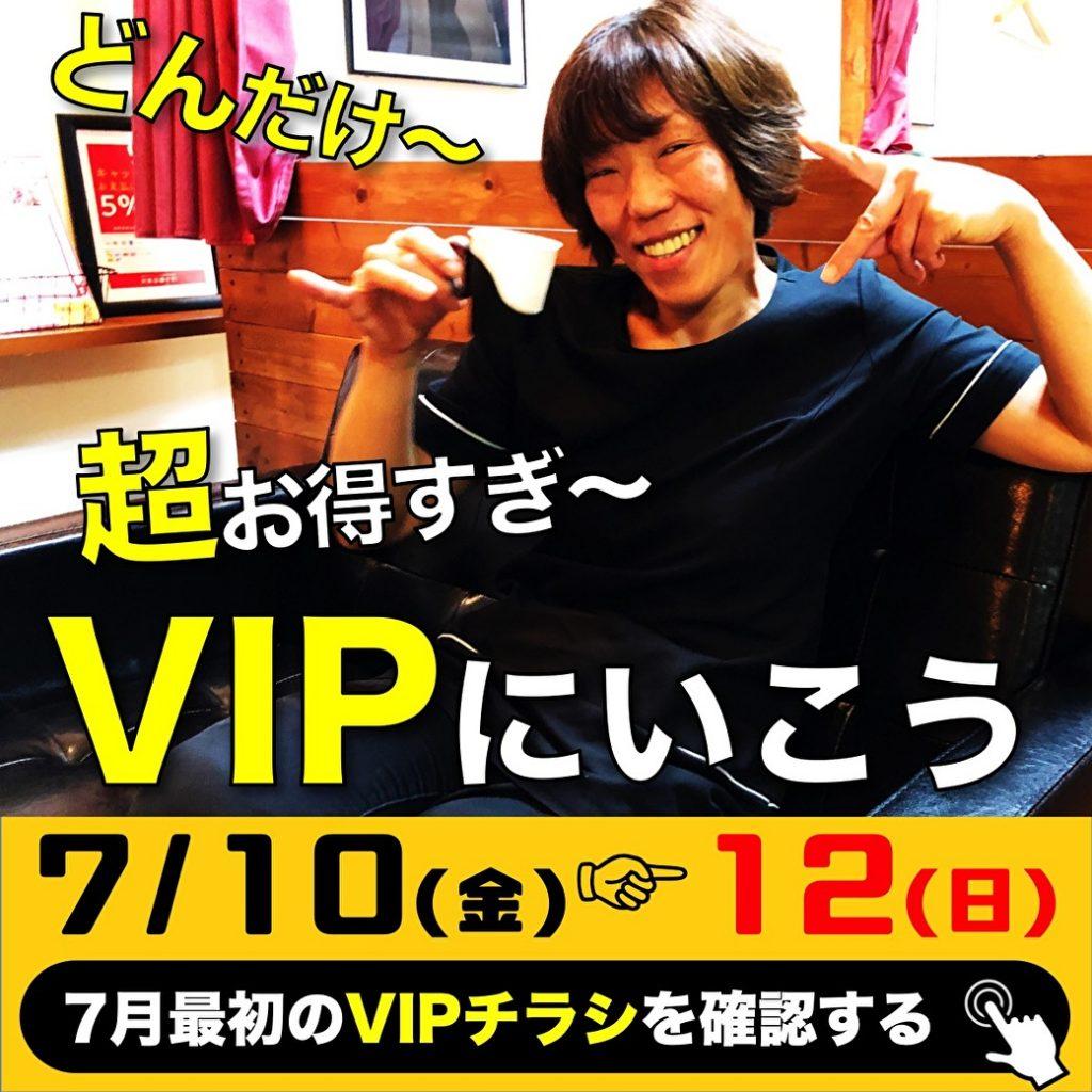 えっ!?VIPでしょ!今なら1000円ギフトもらえる!