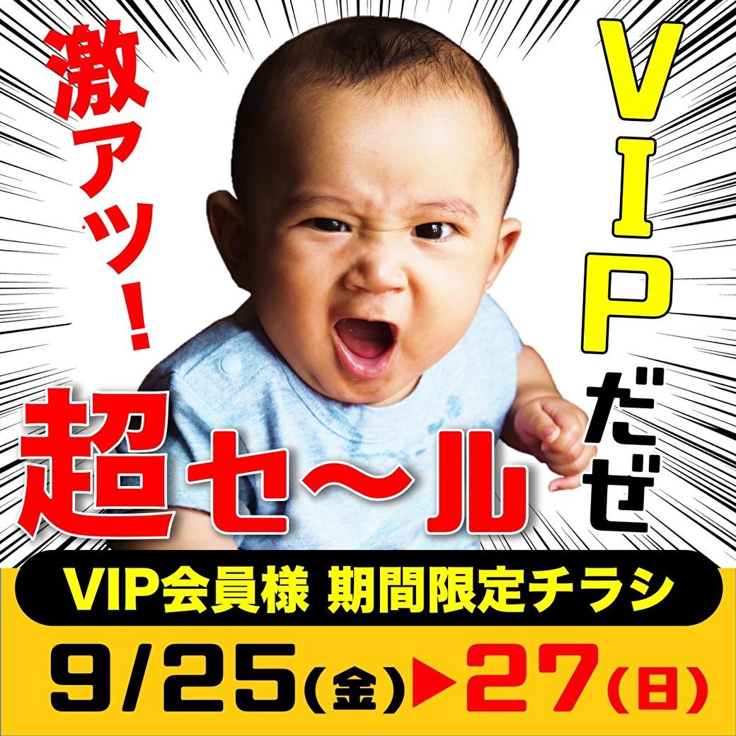 キターVIP VIP VIP お得だぜ!