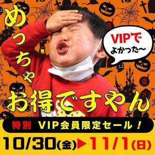 特別VIPセール・セール・セール!