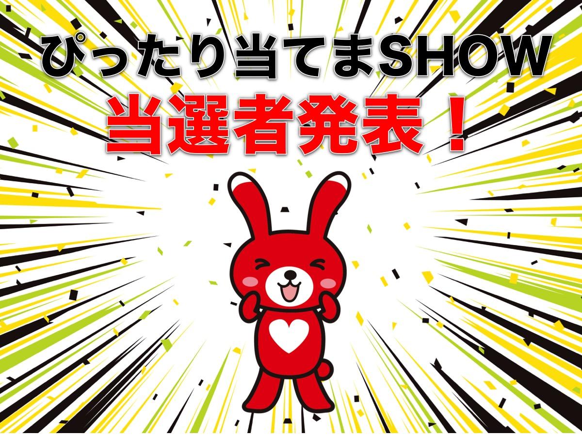 9月号 ぴったり当てまSHOW!!!当選者発表!!!