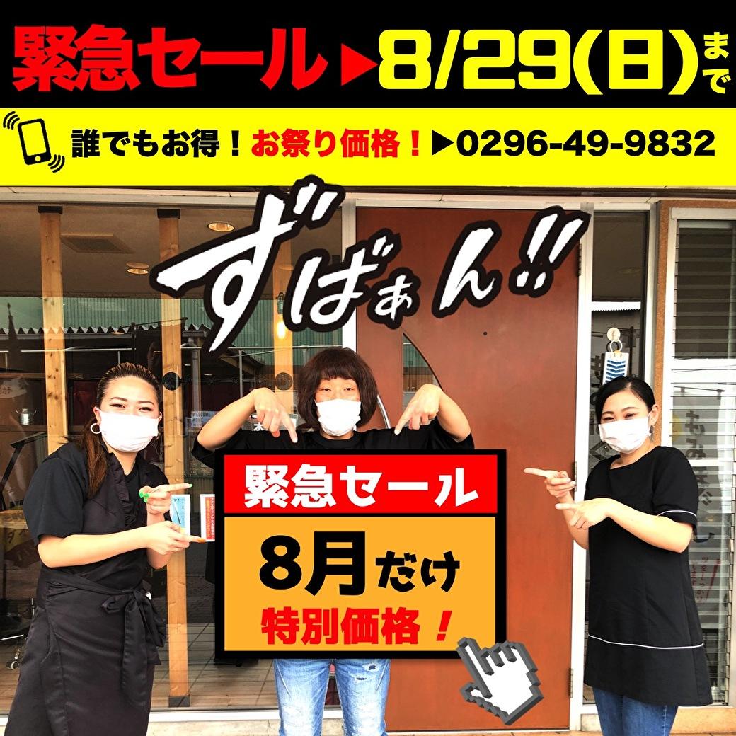 緊急セール!20円セール8名限定!