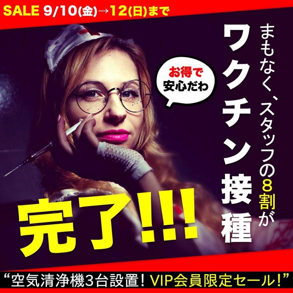 VIP会員限定SALE 新メニュー追加!